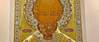 Святой Николай из Мир Ликийских