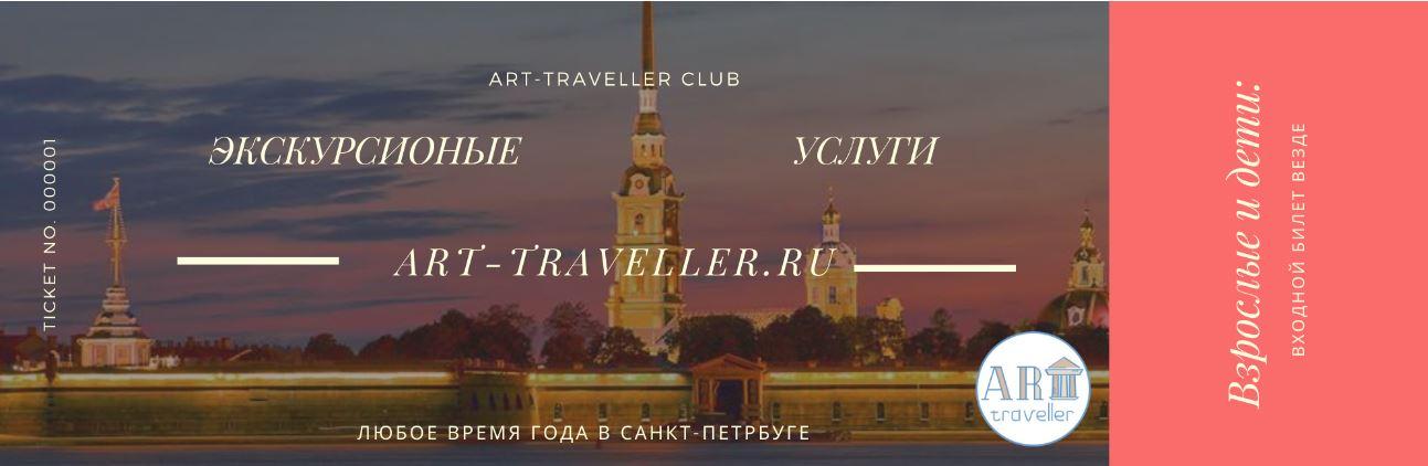 Туруслуги в Петербурге